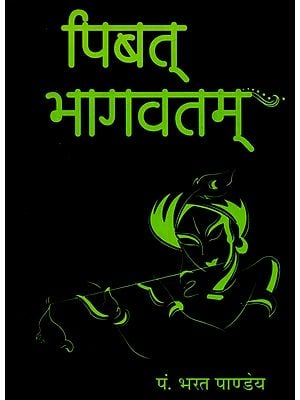 पिबत भागवतम्: Pibat Bhagavatam - Discourses on The Shrimad Bhagavatam