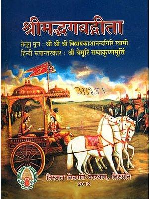 श्रीमद्भगवद्गीता (संस्कृत एवम् हिन्दी अनुवाद)- Srimad Bhagavad Gita