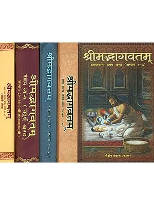 श्रीमद्भगवतम्: Srimad Bhagavatam (Set of 4 Volumes)