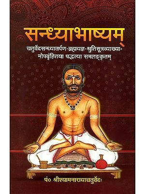 सन्ध्याभाष्यम्: Sandhya Bhashyam - Commentary on All Mantras Used in Sandhya Vandan