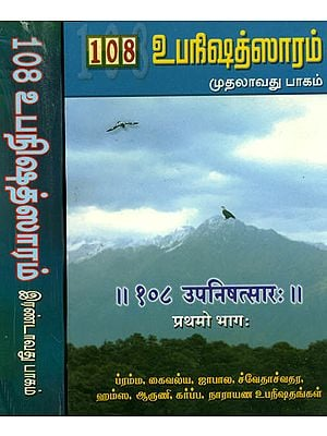 108 உபநிஷத்சாரம்: 108 Upanishad Sara - Set of 2 Volumes (Sanskrit Text With Tamil Translation)