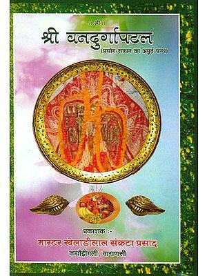 श्री वनदुर्गापटल (प्रयोग साधन का अपूर्व ग्रन्थ): Shri Vana Durga Patal