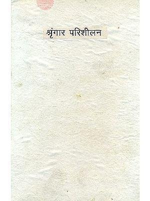 श्रृंगारपरिशीलन: Shringar Parishilan (An Old and Rare Book)