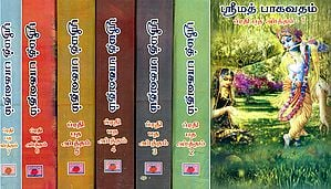 ஸ்ரீமத் பாகவதம்: Srimad Bhagavatam in Tamil (Set of Seven Volumes)
