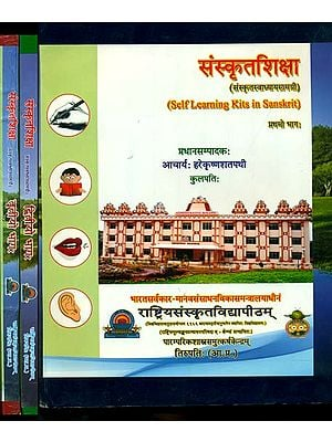 संस्कृतशिक्षा: Self Learning Kits in Sanskrit (Set of 3 Volumes)