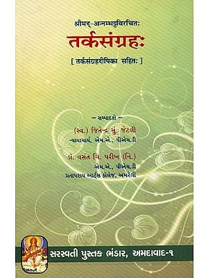तर्कसंग्रह: Tarka Samgraha (Sanskrit Text With Gujarati Translation)