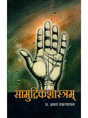सामुद्रिकशास्त्रम् (संस्कृत एवं हिन्दी अनुवाद) - Samudrik Shastra