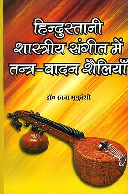 हिन्दुस्तानी शास्त्रीय संगीत में तन्त्र वादन शैलियाँ: Styles of Playing Stringed Instruments in Hindustani Classical Music (With Notation)
