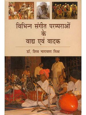 विभिन्न संगीत परम्पराओं के वाद्य एवं वादक: Instruments and Instrumentalists of Various Music Traditions