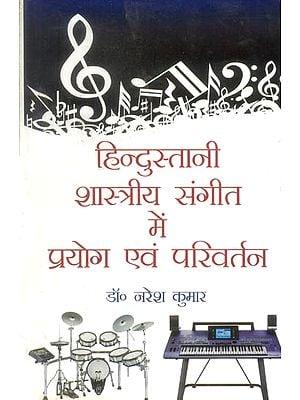 हिन्दुस्तानी शास्त्रीय संगीत में प्रयोग एवं परिवर्तन: Hindustani Classical Music