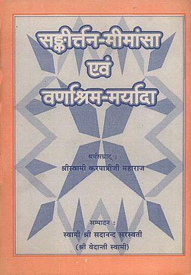 संकीर्त्तन मीमांसा एवं वर्णाश्रम मर्यादा: Sankirtan Mimamsa and Varnashrm Maryada