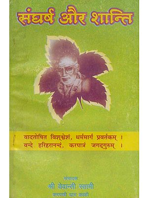 संघर्ष और शान्ति: Struggle and Peace (An Old and Rare Book)
