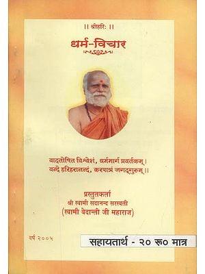 धर्म-विचार: Dharma Vichar