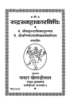 रूद्रस्वाहाकारविधि: Rudra Swahakara Vidhi