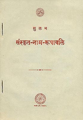 संस्कृत- नाम- रूपावलि: Sanskrit Nama Rupavali (An Old and Rare Book)
