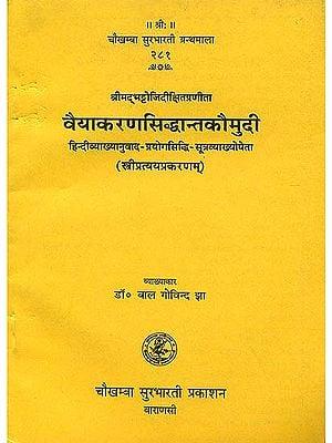 वैयाकरणसिद्धान्तकौमुदी: Vaiyakarana Siddhanta Kaumudi