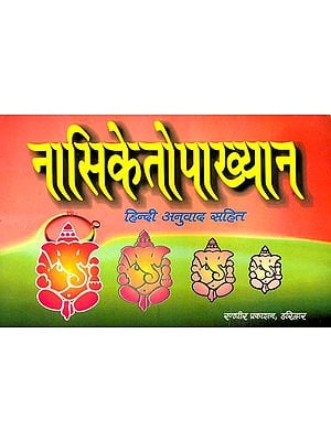 नासिकेतोपाख्यान: Nachiketa Upakhyan