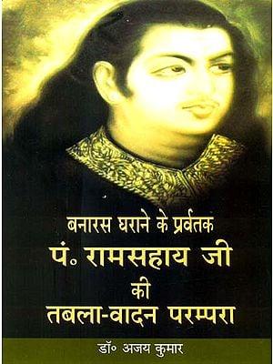 बनारस घराने के प्रवर्तक पं. रामसहाय जी की तबला - वादन परम्परा: Tabla Tradition of Pandit Ramsahay of Banaras Gharana (With Notations)