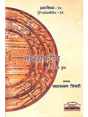 नाट्यप्रदीप: Natyapradipa of Sundarmisra