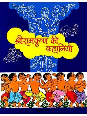 श्रीरामकृष्ण की कहानियाँ: Stories of Sri Ramakrishana