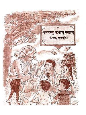 श्रृण्वन्तु कथाम् एकाम्: Ideal for Sanskrit Reading Practice (Sanskrit Only)