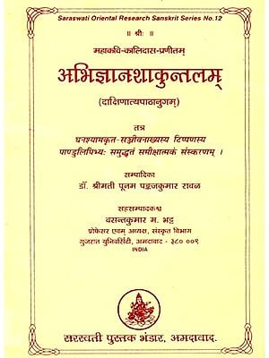 अभिज्ञानशाकुन्तलम्: Abhijnana Shakuntalam with Sanjivana Tika by Ghanas'yama (An Old and Rare Book)