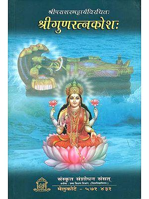 श्रीगुणरत्नकोश: Shri Gunaratna Kosha