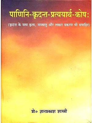 पाणिनि- कृदन्त- प्रत्ययार्थ- कोष: Panini Kridanta Pratyaya Artha Kosha