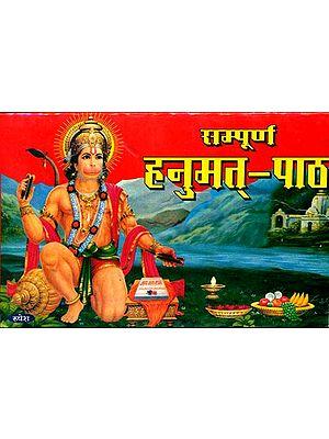 सम्पूर्ण हनुमत्-पाठ:  Sampurn Hanumat Paath