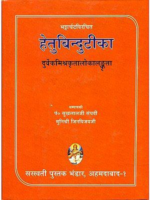 हेतुबिन्दुटीका: Hetubindu Tika of Bhatta Arcata