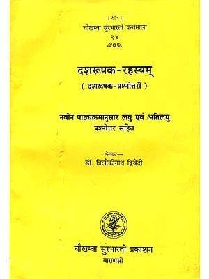 दशरूपक - रहस्यम्: Dasarupaka Rahasyam (Question and Answer)