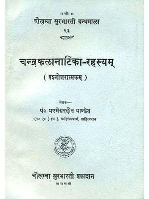 चन्द्रकलानाटिका - रहस्यम्: Chandrakala Natika  Rahasyam (Question and Answer)