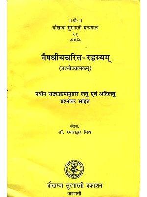 नैषधीयचरित - रहस्यम्: Naishadiya Charita (Question and Answer)