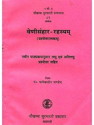 वेणीसंहार - रहस्यम्: Venisamhara   Rahasyam (Question and Answer)