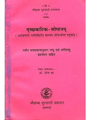 मृच्छकटिक - सोपानम्: Mrichchhakatika Sopanm (Question and Answer)