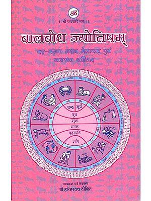 बालबोध ज्योतिषम्: Balabodha  Jyotisham
