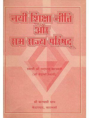 नयी शिक्षा नीति और राम राज्य परिषद्: Rama Rajya Parishad and the New Education Policy