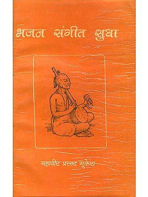 भजन संगीत सुधा: Bhajan Sangeet Sudha (With Notations)