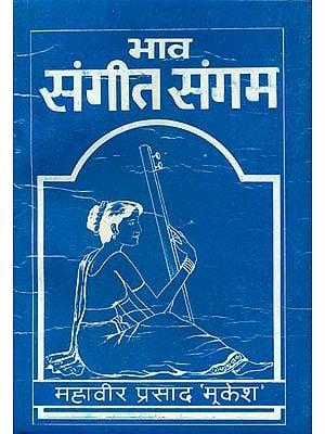 भाव संगीत संगम: Bhav Sangeet Sangam