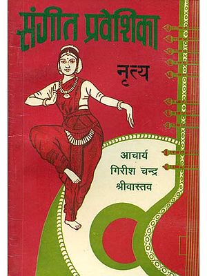 संगीत प्रवेशिका नृत्य: Introduction to Dance