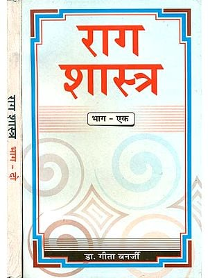 राग शास्त्र:  Raga Shastra with Notation (Set of Two Volumes)
