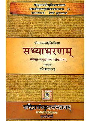 सभ्याभरणम्: Sabhya Abharanam (A Text On Sanskrit Grammar)