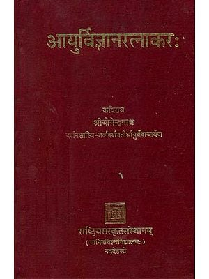 आयुर्विज्ञानरत्नाकर: Ayur Vijnana Ratnakar (Translation of an Ancient Hindi Ayurvedic Text)