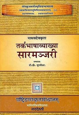 तर्कभाषाव्याख्या सारमञ्जरी: Saramanjari - An Explanation of Tarkabhasa