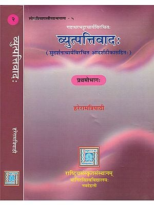 व्युत्पत्तिवाद: Vyutpattivada (Set of 2 Volumes)