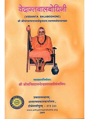 वेदान्तबालबोधिनी: Vedanta Balabodhini