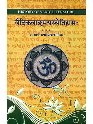 वैदिकवाङ्गमयस्‍येतिहास: History of Vedic Literature