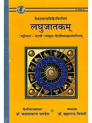 लघुजातकम्: Laghu Jatakam of Varaha Mihira