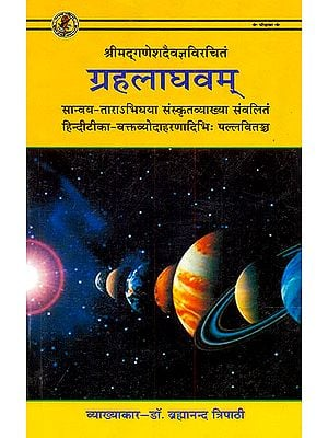 ग्रहलाघवम: Graha Laghavam