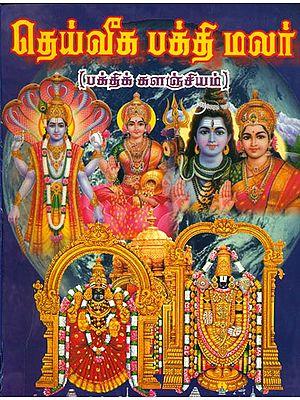 தெய்வீக பக்தி மலர்: Deiveeka Bhakti Malar - Bhakti Kalanjiyam (Tamil)
